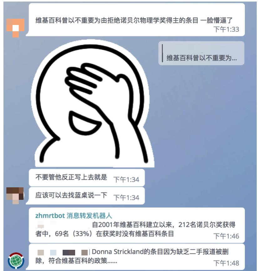 Telegram-Screenshot eines chinesischen Wikipedia-Channels